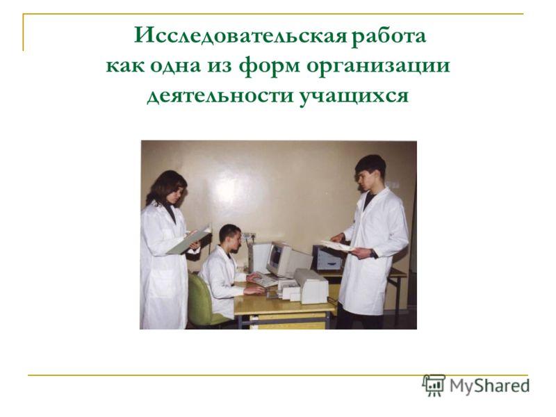 Исследовательская работа как одна из форм организации деятельности учащихся