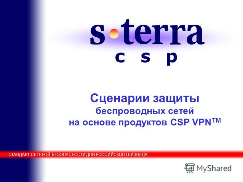 Cisco Solution Technology Integrator Сценарии защиты беспроводных сетей на основе продуктов CSP VPN TM СТАНДАРТ СЕТЕВОЙ БЕЗОПАСНОСТИ ДЛЯ РОССИЙСКОГО БИЗНЕСА