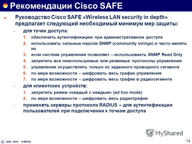 14 Рекомендации Cisco SAFE Руководство Cisco SAFE «Wireless LAN security in depth» предлагает следующий необходимый минимум мер защиты: для точек доступа: 1.обеспечить аутентификацию при административном доступе 2.использовать сильные пароли SNMP (c