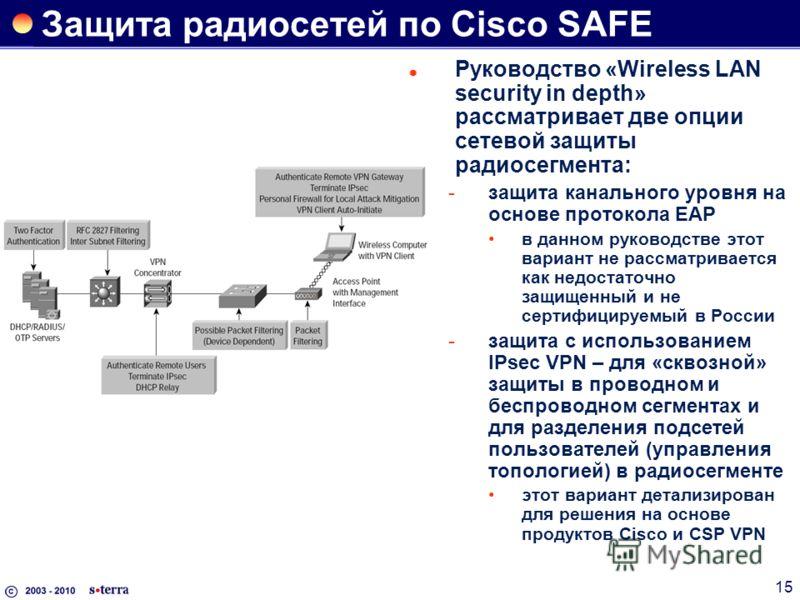 15 Защита радиосетей по Cisco SAFE Руководство «Wireless LAN security in depth» рассматривает две опции сетевой защиты радиосегмента: защита канального уровня на основе протокола EAP в данном руководстве этот вариант не рассматривается как недостато