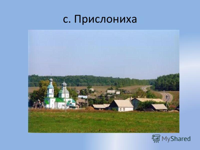 с. Прислониха