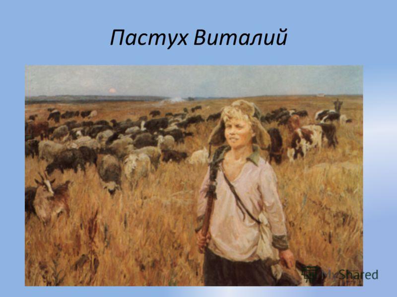 Пастух Виталий