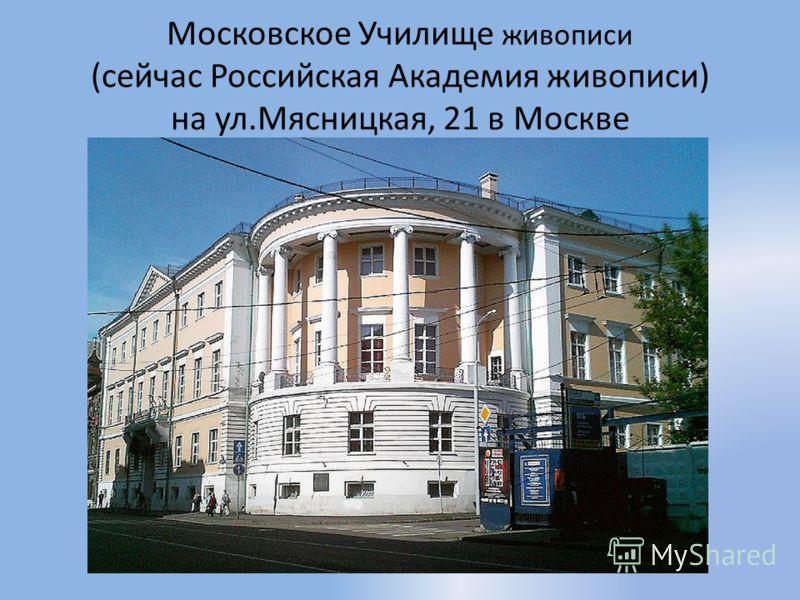 Московское Училище живописи (сейчас Российская Академия живописи) на ул.Мясницкая, 21 в Москве
