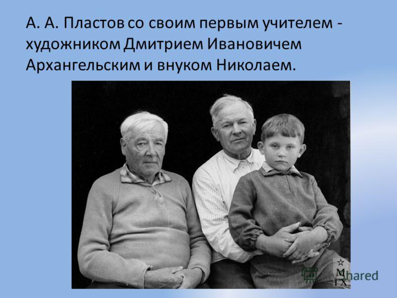 А. А. Пластов со своим первым учителем - художником Дмитрием Ивановичем Архангельским и внуком Николаем.