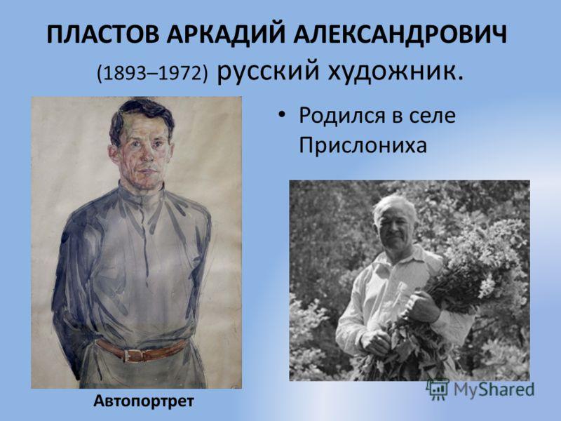 ПЛАСТОВ АРКАДИЙ АЛЕКСАНДРОВИЧ (1893–1972) русский художник. Родился в селе Прислониха Автопортрет