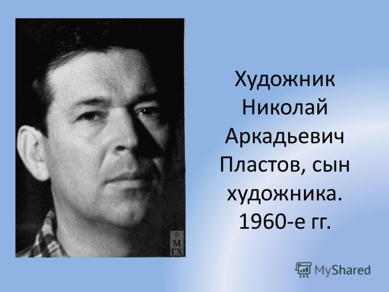 Художник Николай Аркадьевич Пластов, сын художника. 1960-е гг.