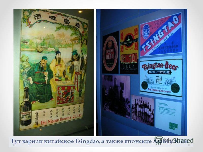 Тут варили китайское Tsingdao, а также японские Asahi и Kirin