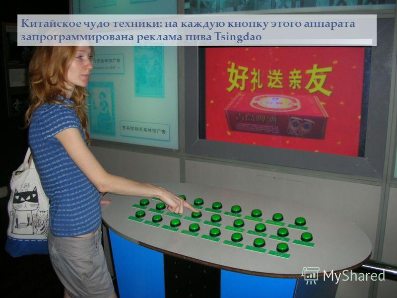 Китайское чудо техники: на каждую кнопку этого аппарата запрограммирована реклама пива Tsingdao
