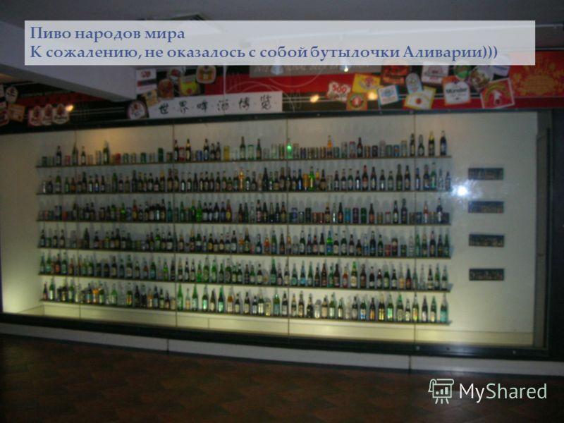 Пиво народов мира К сожалению, не оказалось с собой бутылочки Аливарии)))