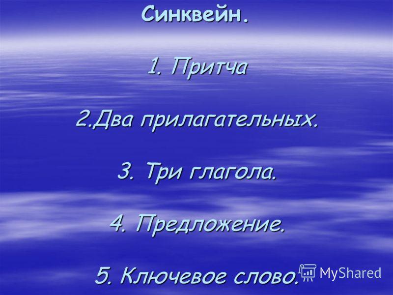 Синквейн. 1. Притча 2.Два прилагательных. 3. Три глагола. 4. Предложение. 5. Ключевое слово.