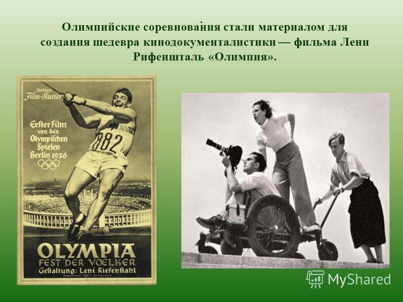 . Олимпийские соревнования стали материалом для создания шедевра кинодокументалистики фильма Лени Рифеншталь « Олимпия ».