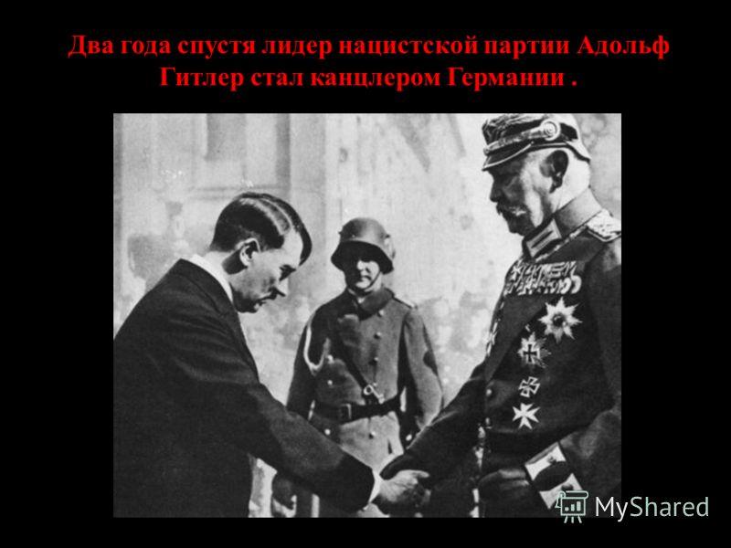 Два года спустя лидер нацистской партии Адольф Гитлер стал канцлером Германии.