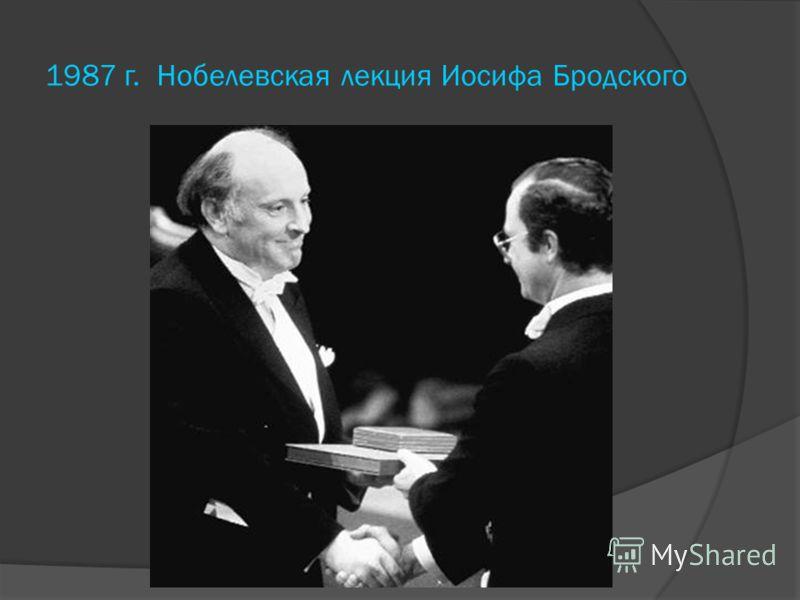 1987 г. Нобелевская лекция Иосифа Бродского