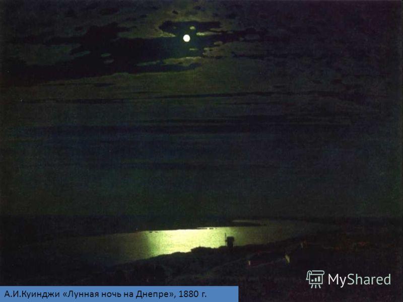 А.И.Куинджи «Лунная ночь на Днепре», 1880 г.