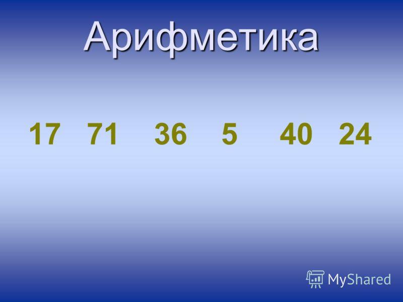 Арифметика 17 71 36 5 40 24