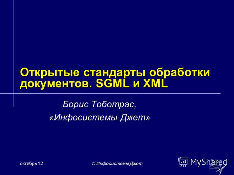 июль 12© Инфосистемы Джет Открытые стандарты обработки документов. SGML и XML Борис Тоботрас, «Инфосистемы Джет»