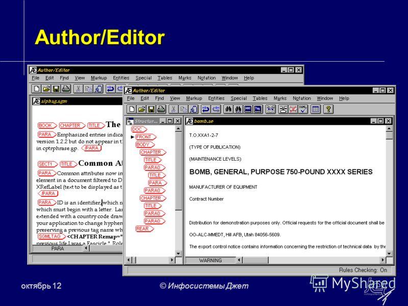 июль 12© Инфосистемы Джет Author/Editor