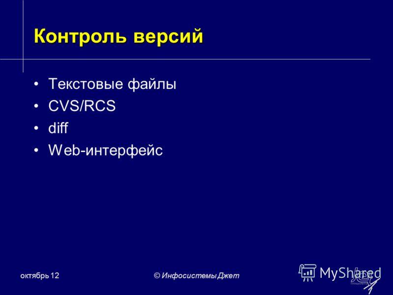 июль 12© Инфосистемы Джет Контроль версий Текстовые файлы CVS/RCS diff Web-интерфейс