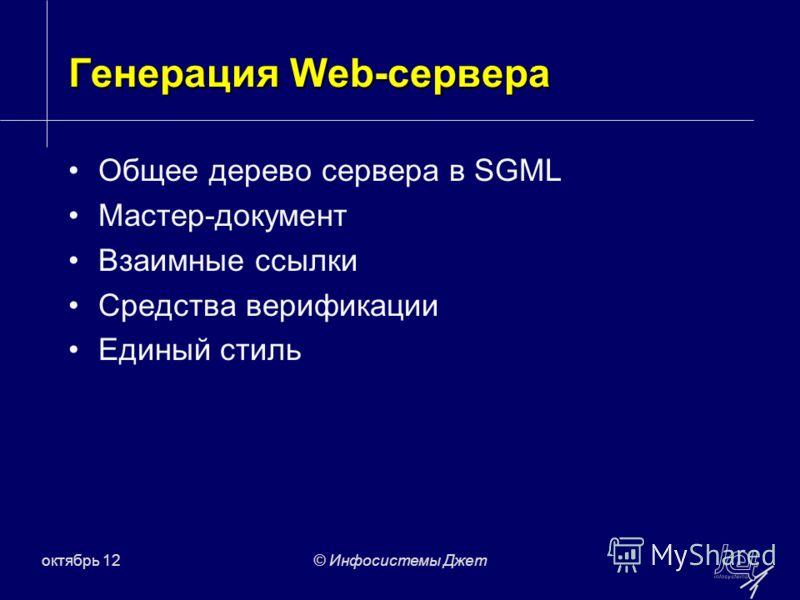 июль 12© Инфосистемы Джет Генерация Web-сервера Общее дерево сервера в SGML Мастер-документ Взаимные ссылки Средства верификации Единый стиль