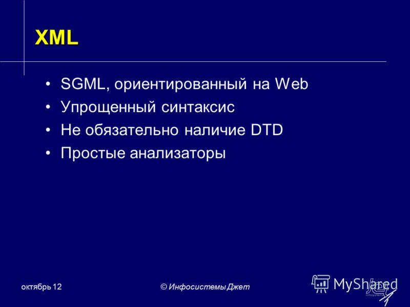 июль 12© Инфосистемы Джет XML SGML, ориентированный на Web Упрощенный синтаксис Не обязательно наличие DTD Простые анализаторы