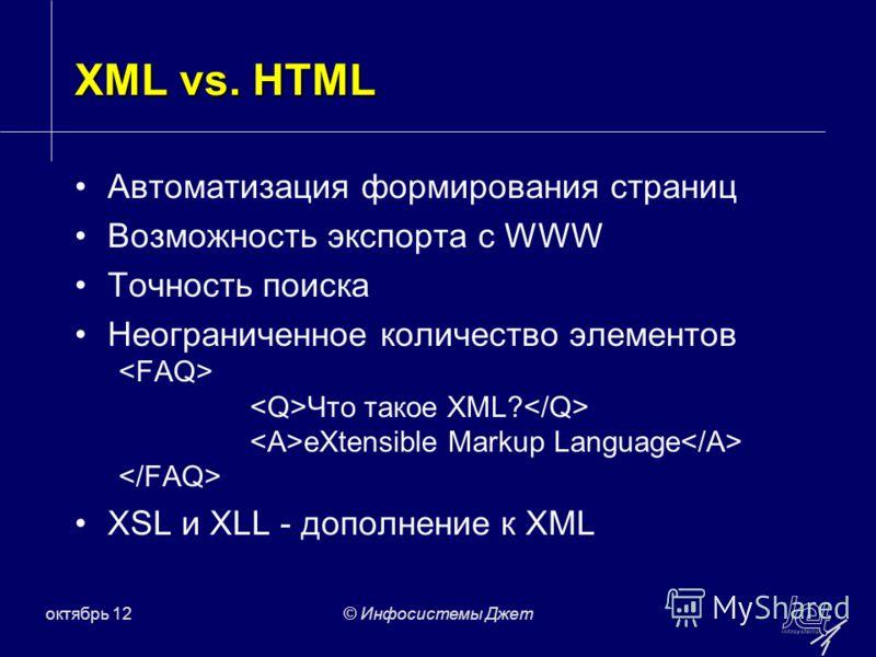 июль 12© Инфосистемы Джет XML vs. HTML Автоматизация формирования страниц Возможность экспорта с WWW Точность поиска Неограниченное количество элементов Что такое XML? eXtensible Markup Language XSL и XLL - дополнение к XML