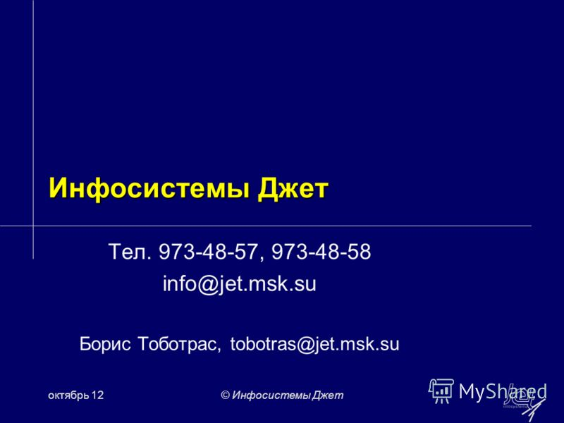 июль 12© Инфосистемы Джет Инфосистемы Джет Тел. 973-48-57, 973-48-58 info@jet.msk.su Борис Тоботрас, tobotras@jet.msk.su