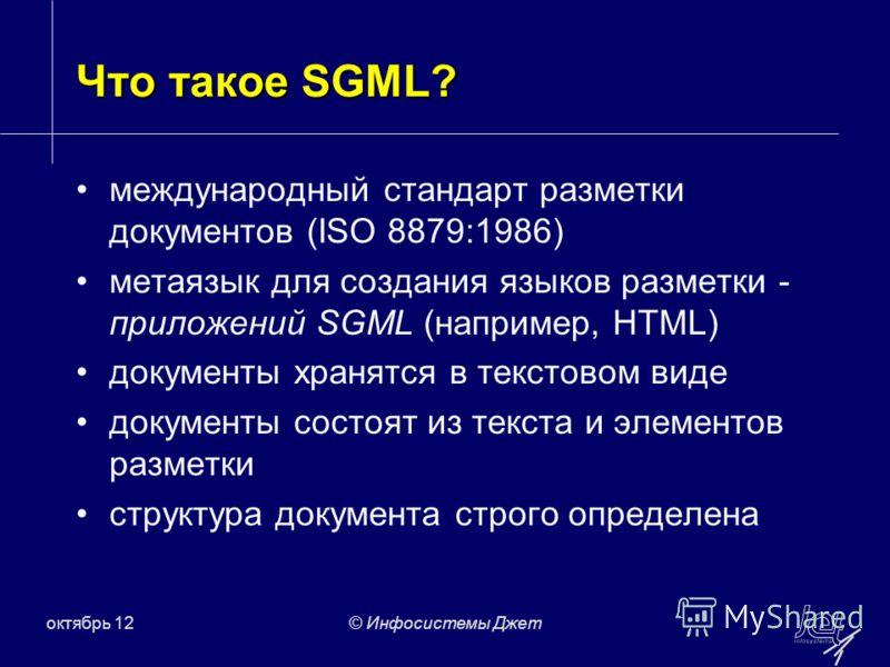 июль 12© Инфосистемы Джет Что такое SGML? международный стандарт разметки документов (ISO 8879:1986) метаязык для создания языков разметки - приложений SGML (например, HTML) документы хранятся в текстовом виде документы состоят из текста и элементов