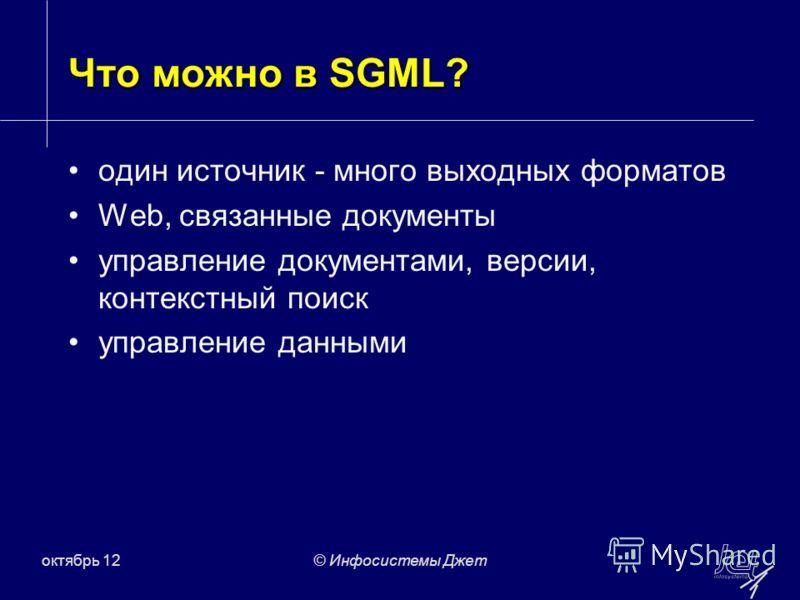 июль 12© Инфосистемы Джет Что можно в SGML? один источник - много выходных форматов Web, связанные документы управление документами, версии, контекстный поиск управление данными