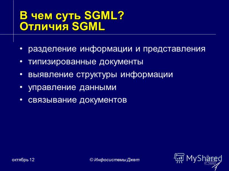 июль 12© Инфосистемы Джет В чем суть SGML? Отличия SGML разделение информации и представления типизированные документы выявление структуры информации управление данными связывание документов