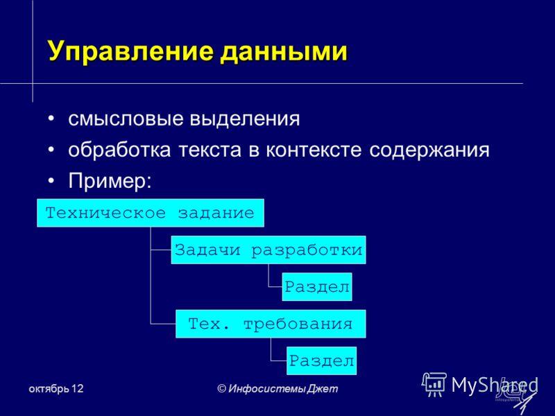 июль 12© Инфосистемы Джет Управление данными смысловые выделения обработка текста в контексте содержания Пример: Техническое задание Задачи разработки Раздел Тех. требования Раздел