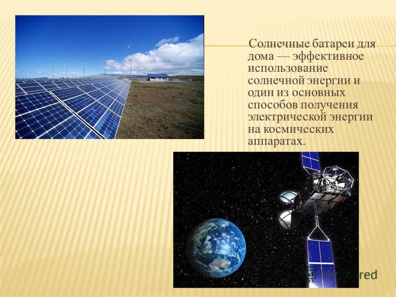 Солнечные батареи для дома эффективное использование солнечной энергии и один из основных способов получения электрической энергии на космических аппаратах.