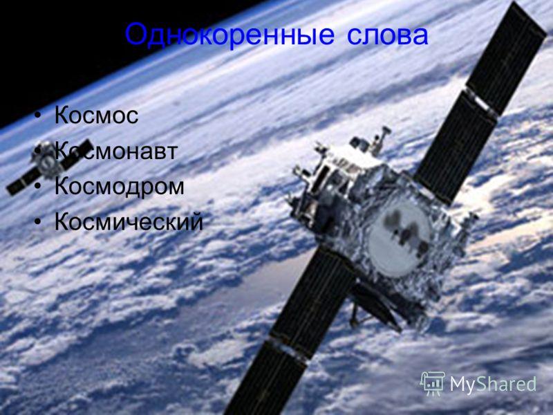 Однокоренные слова Космос Космонавт Космодром Космический