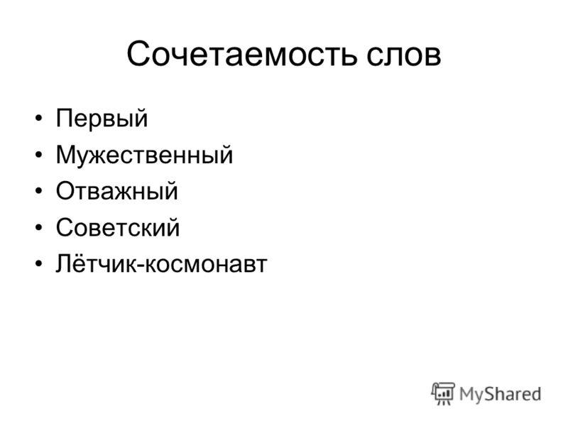 Сочетаемость слов Первый Мужественный Отважный Советский Лётчик-космонавт