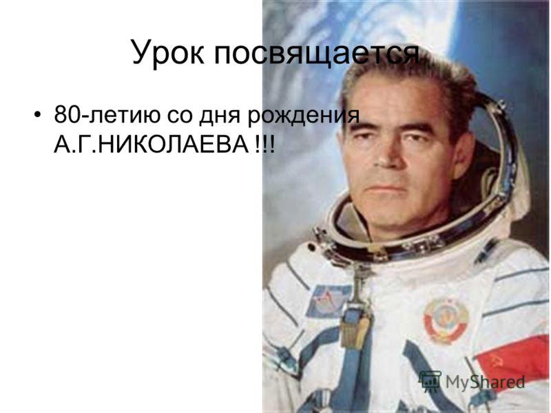 Урок посвящается 80-летию со дня рождения А.Г.НИКОЛАЕВА !!!