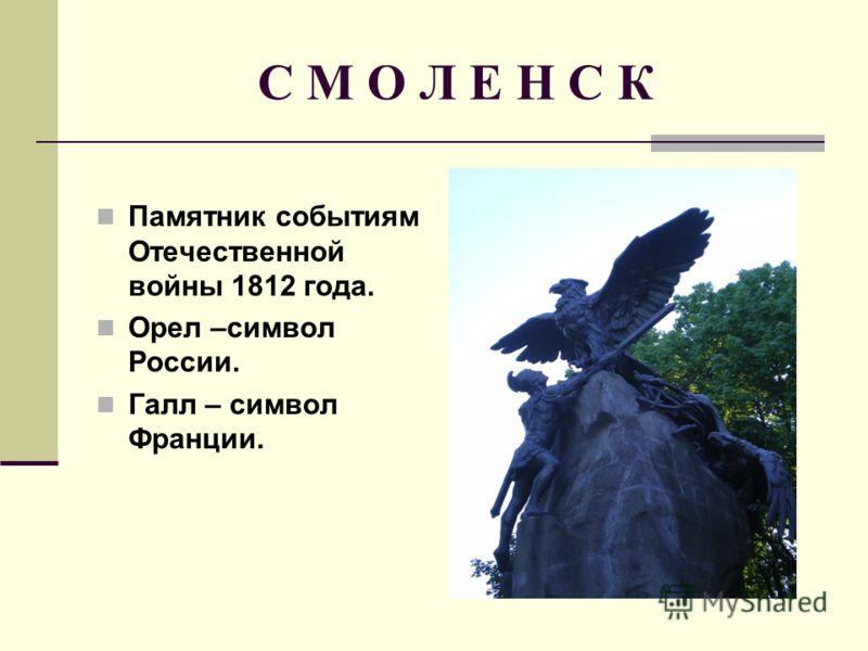 С М О Л Е Н С К Памятник событиям Отечественной войны 1812 года. Орел –символ России. Галл – символ Франции.