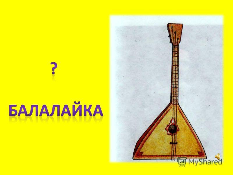 ЗАДАНИЕ: угадайте музыкальный инструмент!