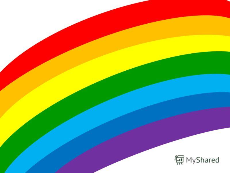 «РАДУГА» ст. Р.Голосовой муз. Е. Архиповой 1. С солнцем дружит радуга, Солнцем освещается. Как красиво радуга В небе расстилается! ПРИПЕВ: Радуга – радуга, Лента разноцветная! Семь цветов у радуги, Все цвета заметные! Ты всегда нарядная, Звонкая, как