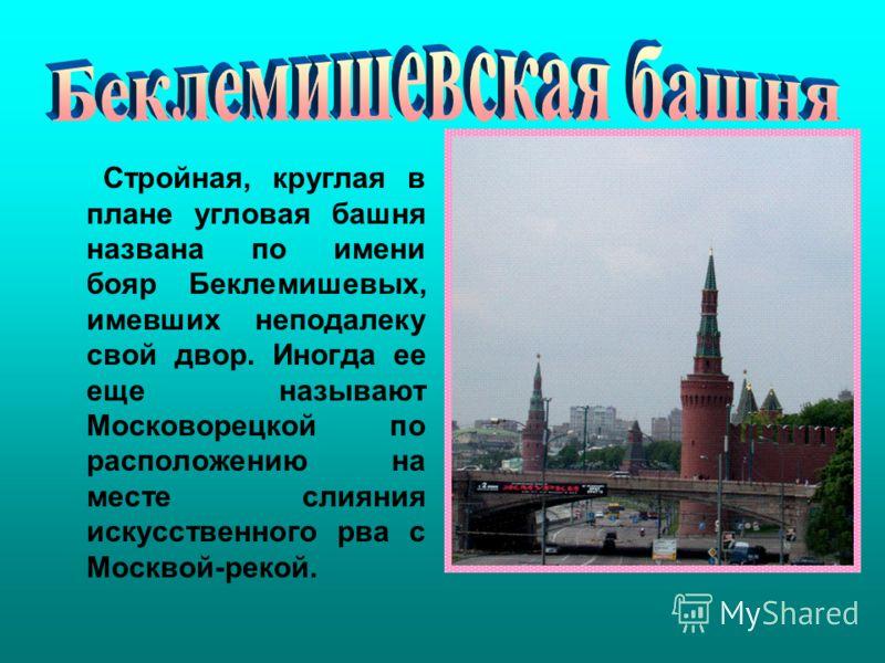Стройная, круглая в плане угловая башня названа по имени бояр Беклемишевых, имевших неподалеку свой двор. Иногда ее еще называют Московорецкой по расположению на месте слияния искусственного рва с Москвой-рекой.