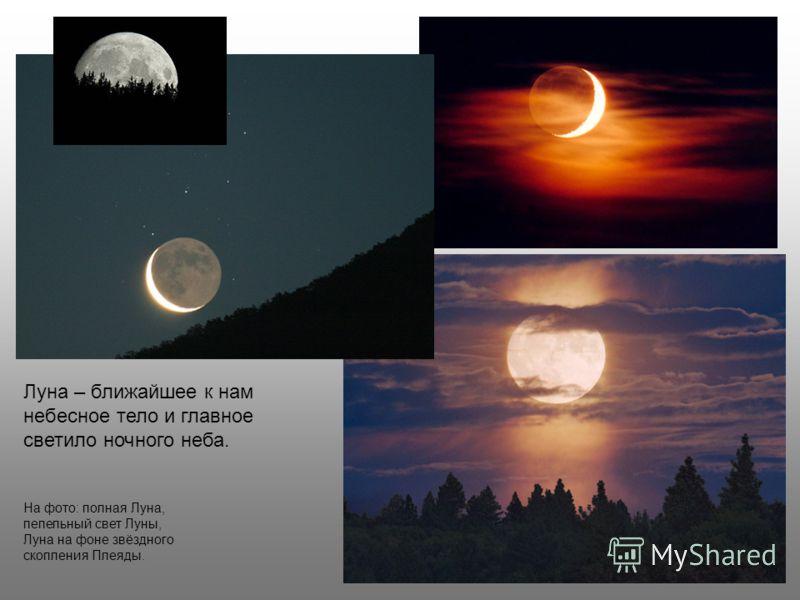 Луна – ближайшее к нам небесное тело и главное светило ночного неба. На фото: полная Луна, пепельный свет Луны, Луна на фоне звёздного скопления Плеяды.