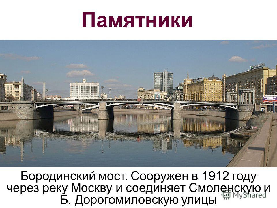 Памятники Бородинский мост. Сооружен в 1912 году через реку Москву и соединяет Смоленскую и Б. Дорогомиловскую улицы