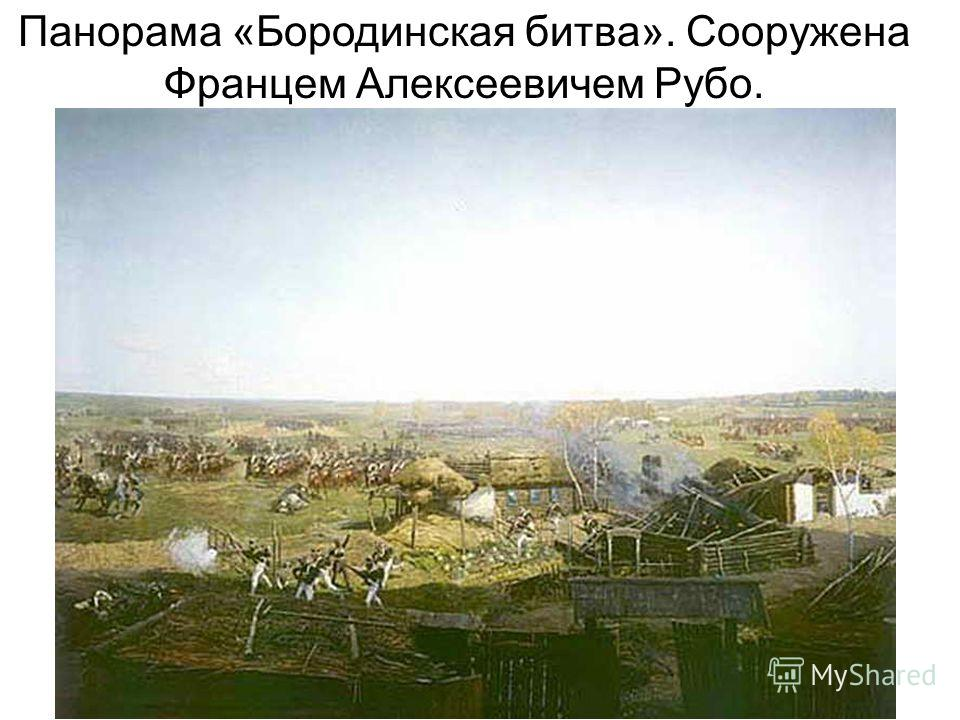 Панорама «Бородинская битва». Сооружена Францем Алексеевичем Рубо.