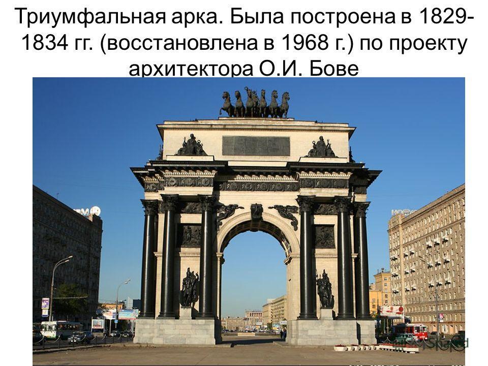 Триумфальная арка. Была построена в 1829- 1834 гг. (восстановлена в 1968 г.) по проекту архитектора О.И. Бове