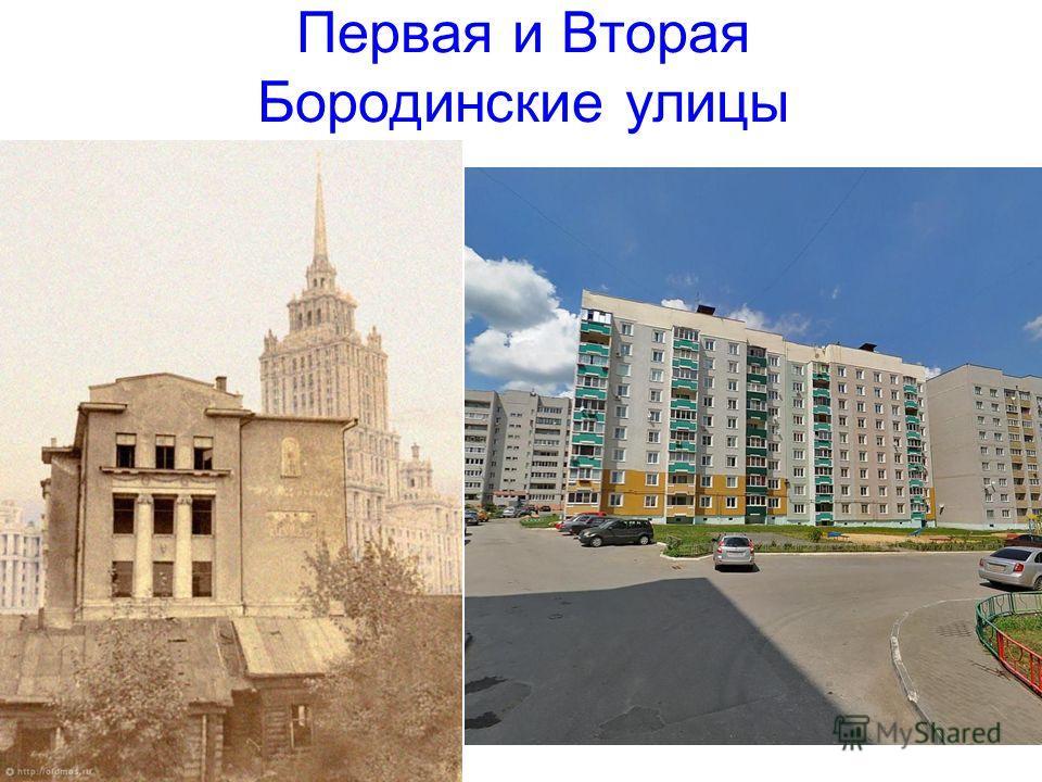 Первая и Вторая Бородинские улицы