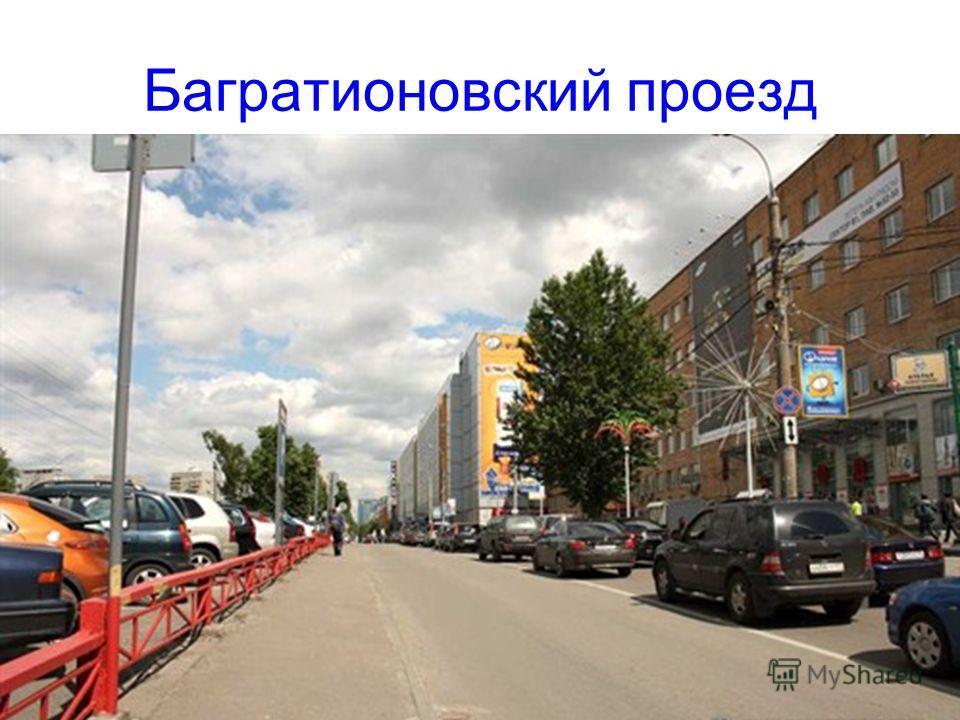 Багратионовский проезд