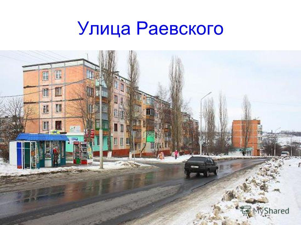 Улица Раевского