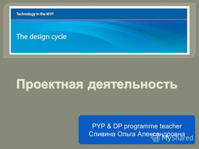 Проектная деятельность PYP & DP programme teacher Сливина Ольга Александровна