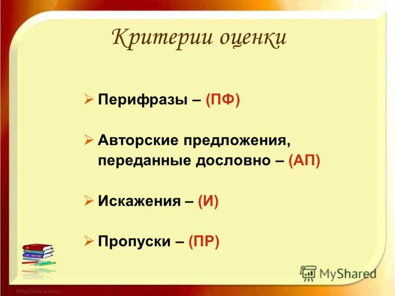 Критерии оценки Перифразы – (ПФ) Авторские предложения, переданные дословно – (АП) Искажения – (И) Пропуски – (ПР)