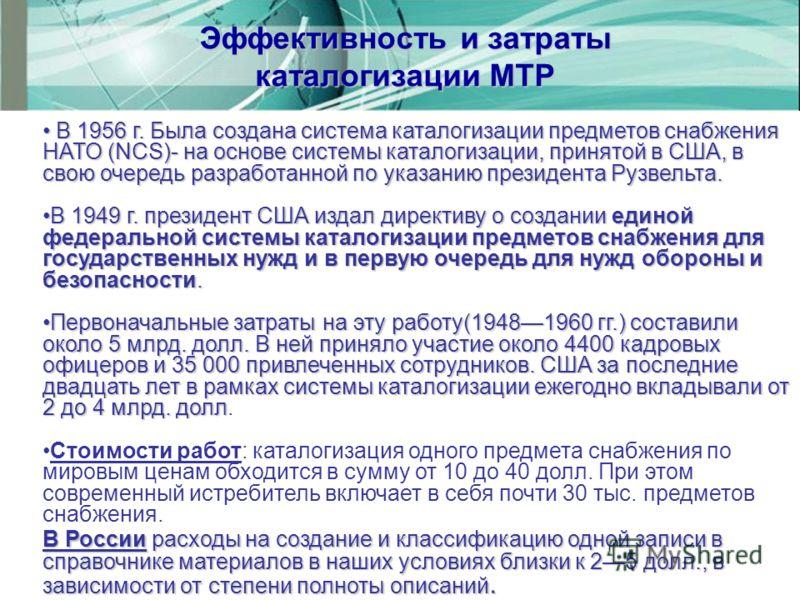 В 1956 г. Была создана система каталогизации предметов снабжения НАТО (NCS)- на основе системы каталогизации, принятой в США, в свою очередь разработанной по указанию президента Рузвельта. В 1956 г. Была создана система каталогизации предметов снабже