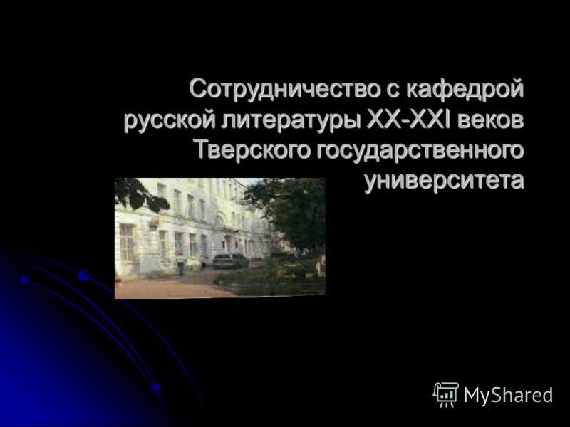Сотрудничество с кафедрой русской литературы XX-XXI веков Тверского государственного университета