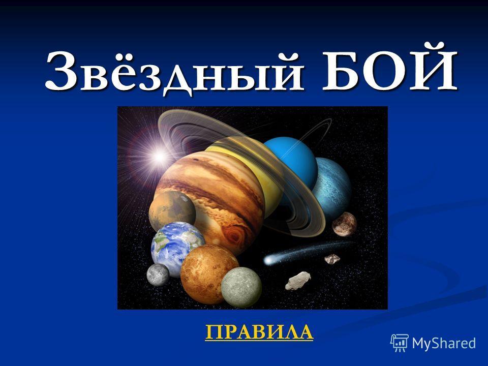 Звёздный БОЙ ПРАВИЛА